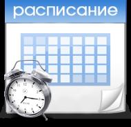 Расписание на 04.09.2020, бакалавриат
