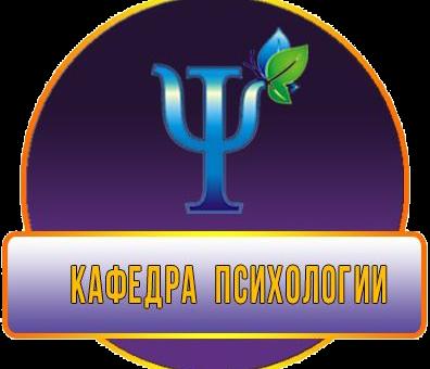 Распоряжение по кафедре психологии от 27.03.20 г.