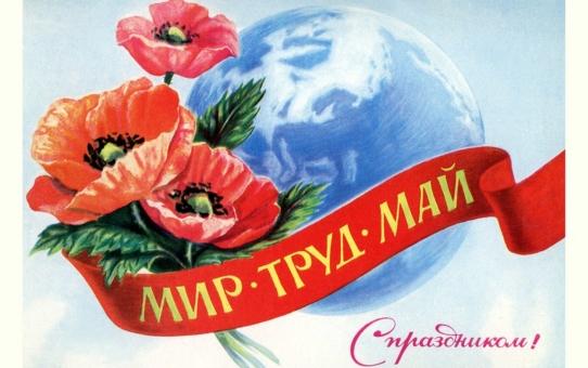 Дорогие наши, коллеги и друзья, с  Первомаем-праздником весны, мира и труда!!!