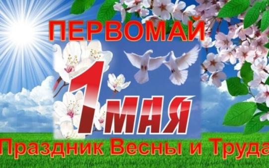 С Первомаем!!!