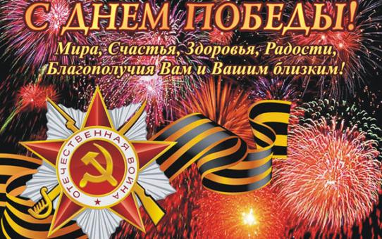 С праздником победы в Великой Отечественной Войне!!!