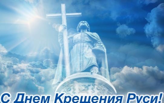 28 июля 2018 года - 1030 лет со дня Крещения Руси