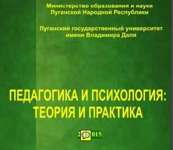 """Научный журнал """"Педагогика и психология: теория и практика"""" №1 (3) 2016"""