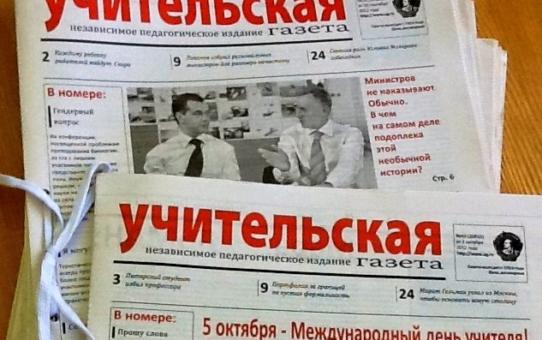 """""""Учительская газета"""" о метапредметном подходе и педагогическом опыте в интернете"""
