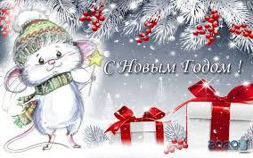 Что год грядущий нам готовит - год Металлической Белой Крысы?
