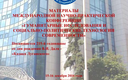 Сборник научно-практических материалов к 215-й годовщине со дня рождения В.И. Даля - «Казака Луганского»