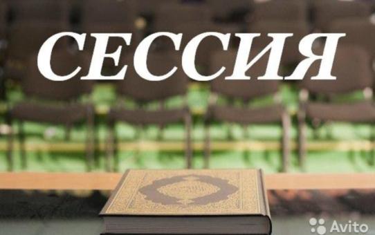 Расписание экзаменов кафедры психологии и конфликтологии 1-3 курс 2020-2021