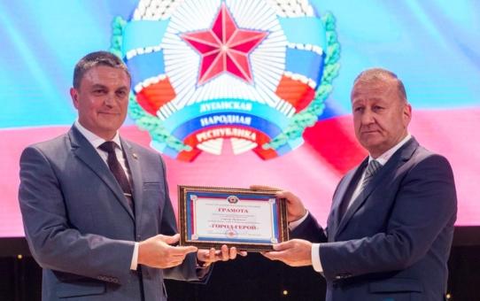 Столица Луганской Народной Республики -    город - герой Луганск