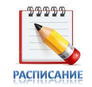 Расписание на 07.09.2020 (бакалавриат и магистратура)