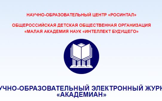 """МАН Россия Электронный журнал""""Академиан"""" Лучшие работы детей"""