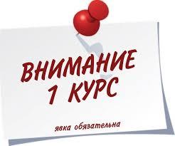 Срочная регистрация первокурсников 2020 в системе дистанционного обучения университета Владимира Даля
