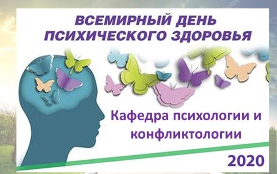 Есть проблема...Как сохранить свое здоровье? 10 октября Всемирный день психического здоровья