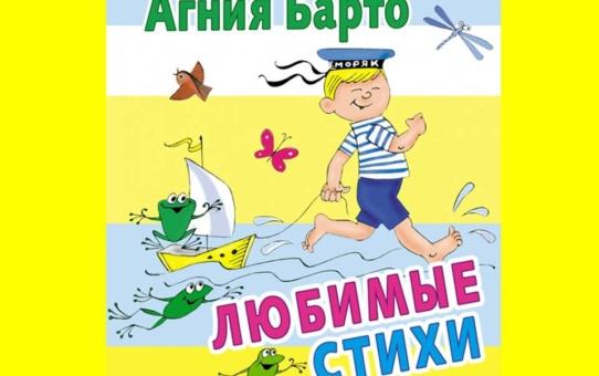 """""""Детское стихотворение всегда обращено к взрослому"""" А. Л. Барто"""