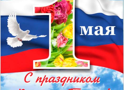 С праздником весны, труда, взаимопонимания, мира и согласия!