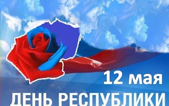 День рождения Республики
