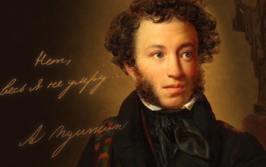 Неизвестный А. С. Пушкин.