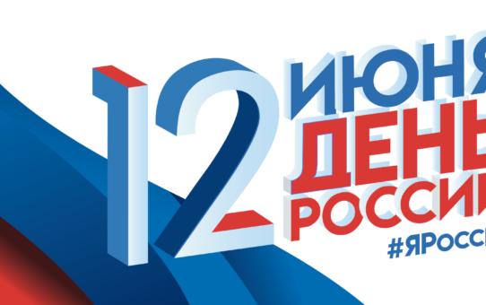 С Днем независимости России!