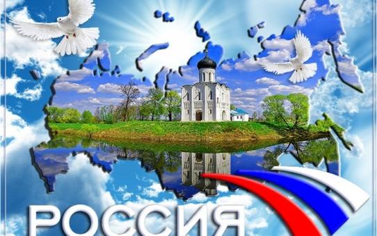 Моё Отечество Русь