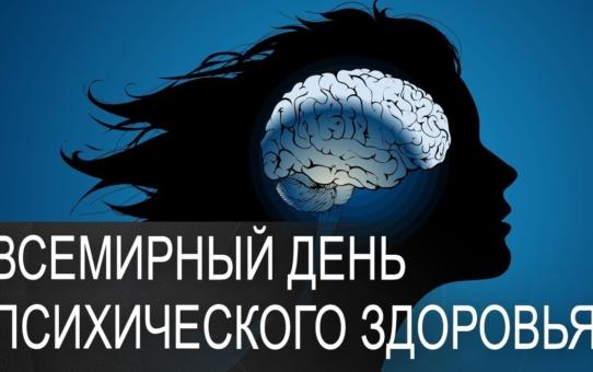 ВСЕМИРНЫЙ ДЕНЬ ПСИХИЧЕСКОГО ЗДОРОВЬЯ на кафедре психологии и конфликтологии